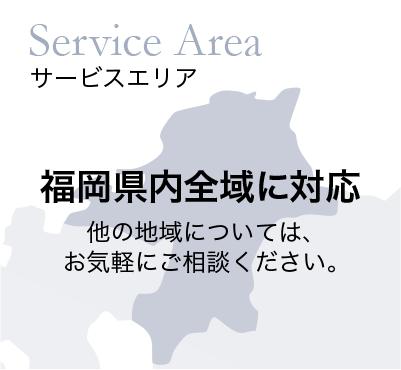 福岡全域に対応