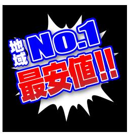 地域No.1最安値!!